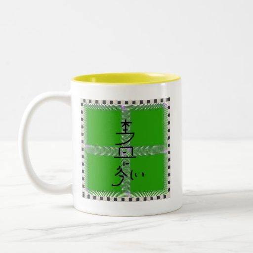 Hon sha ze sho nen green mandala coffee mugs