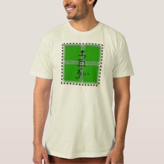 Hon sha ze sho nen green mandala tshirt