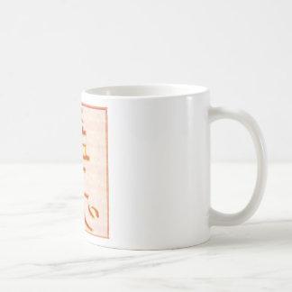 HON SHA ZE SHO NEN - Reiki distance healing Mug