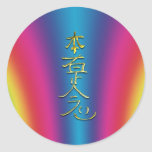 Hon Sha Ze Sho Nen Sticker
