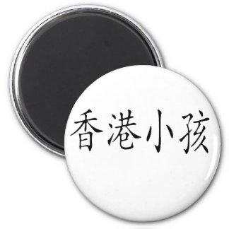 Hong Kong Babe 1 6 Cm Round Magnet