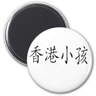 Hong Kong Babe 1 Refrigerator Magnets