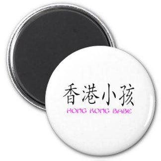 Hong Kong Babe 2 6 Cm Round Magnet