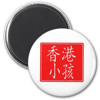 Hong Kong Babe 3 6 Cm Round Magnet