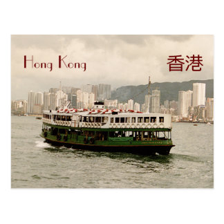 Hong Kong Victoria Harbour Star Ferry Postcard