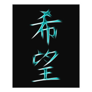 Hope Japanese Kanji Calligraphy Symbol 11.5 Cm X 14 Cm Flyer