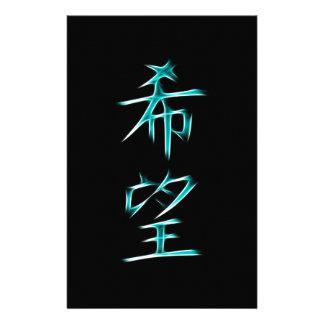 Hope Japanese Kanji Calligraphy Symbol Stationery Paper