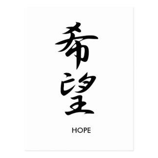 Hope - Kibou Postcard