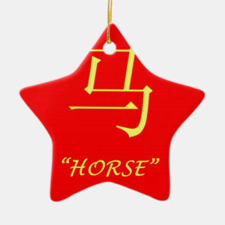 """Horse"" Chinese astrology sign Christmas Ornament"