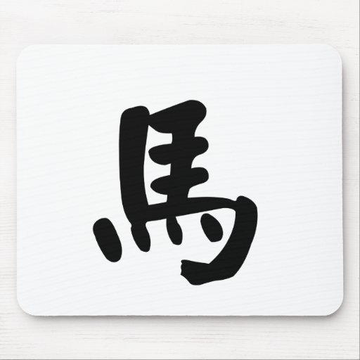 Horse Chinese Zodiac sign Mousepads