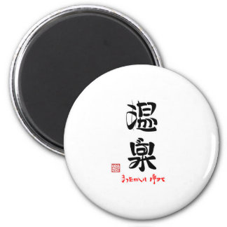 Hot spring oh it is high calling completed 6 cm round magnet