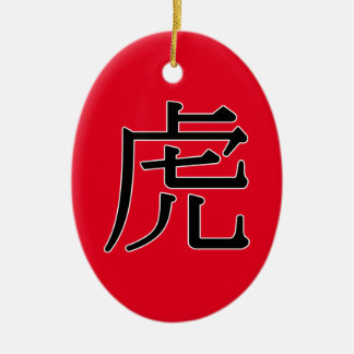 hǔ - 虎 (tiger) christmas ornament