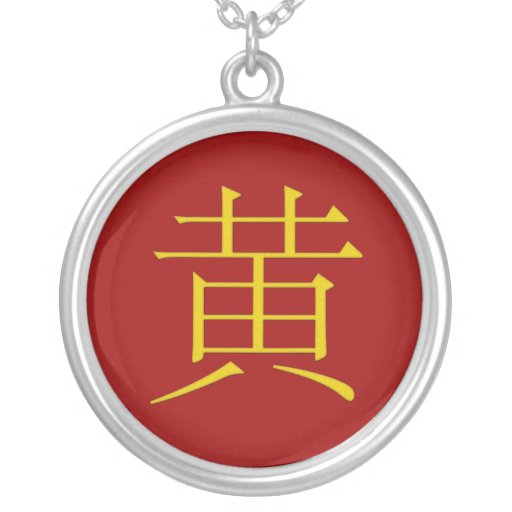 Huang Monogram Personalized Necklace