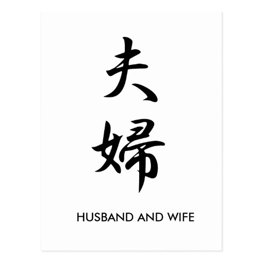 Husband and Wife - Fuufu Post Cards