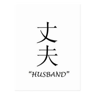 Husband Chinese translation Post Cards