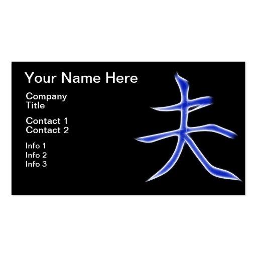 Husband Japanese Kanji Calligraphy Symbol Business Card Template
