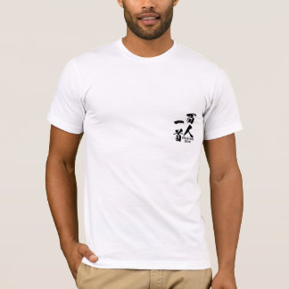 hyakunin isshu - 百人一首「権中納言定家(藤原定家)」 T-Shirt