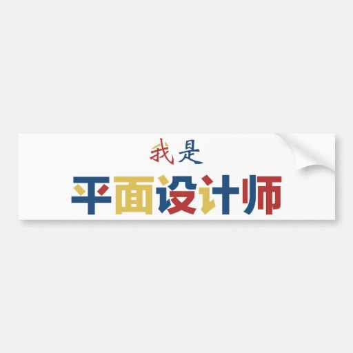 I am a Graphic Design in Chinese Bumper Stickers