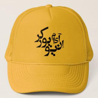 I am a New Yorker - Persian / Arabic writing Trucker Hat