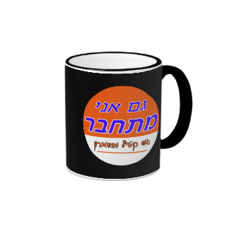 I Am Also A Settler Coffee Mugs