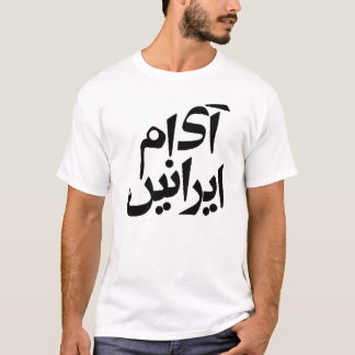 I Am Iranian T Shirt in Farsi Writing
