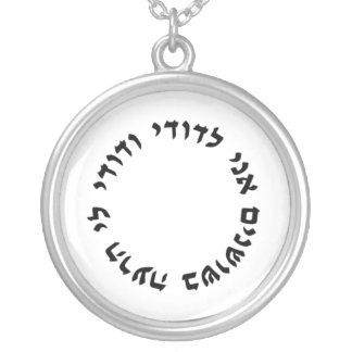 I am my Beloved's - Hebrew Circular Charm Round Pendant Necklace
