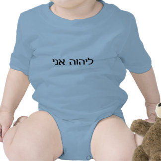 I am the LORD s in Hebrew Bodysuit