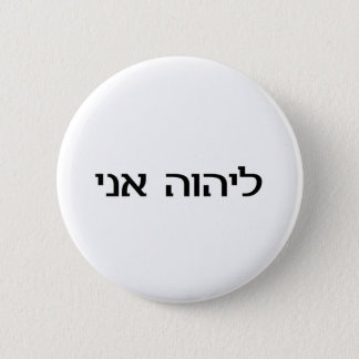 I am the LORD's in Hebrew 6 Cm Round Badge