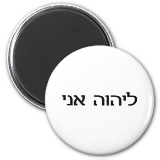 I am the LORD's in Hebrew 6 Cm Round Magnet
