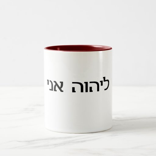 I am the LORD's in Hebrew Mug