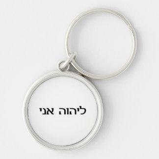 I am the LORD's in Hebrew Silver-Colored Round Key Ring