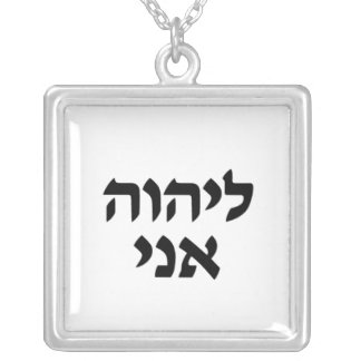 I am the Lord's in Hebrew Square Pendant Necklace