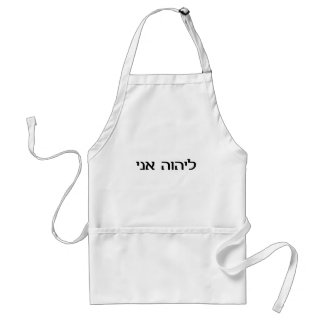 I am the LORD's in Hebrew Standard Apron