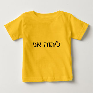 I am the LORD's in Hebrew Tees