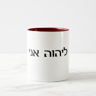 I am the LORD's in Hebrew Two-Tone Mug