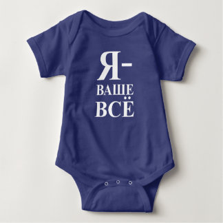 I am your everything-in Russian Baby Bodysuit