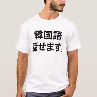 I can speak Korean. T-Shirt