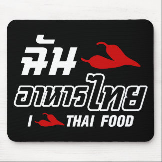 I Chili (Love) Thai Food Mouse Pad