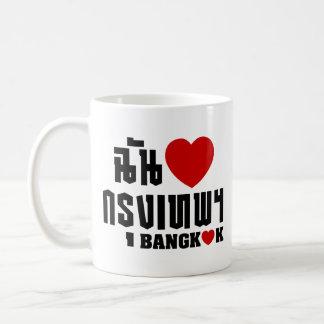 I Heart Bangkok [Krung Thep] Coffee Mug