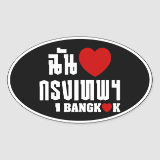I Heart Bangkok [Krung Thep] Oval Sticker