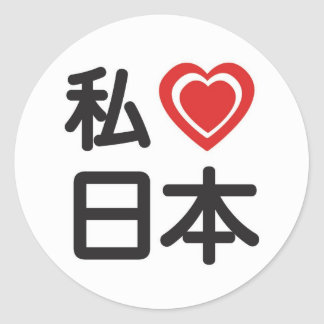 I Heart Japan Round Sticker
