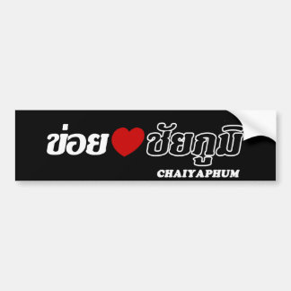 I Heart (Love) Chaiyaphum, Isan, Thailand Bumper Sticker