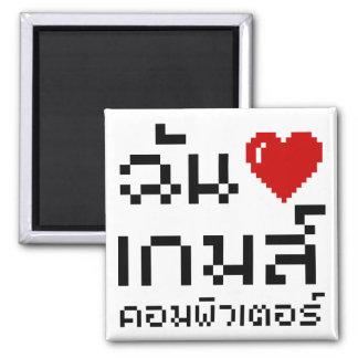 I Heart (Love) Computer Games ♦ Thai Language Magnet
