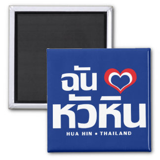 I Heart (Love) Hua Hin ❤ Thailand Square Magnet
