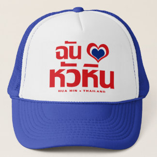 I Heart (Love) Hua Hin ❤ Thailand Trucker Hat