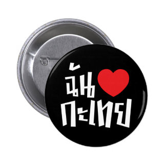 I Heart (Love) Kathoey (Ladyboy) // Thai Language 6 Cm Round Badge