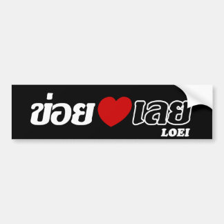 I Heart (Love) Loei, Isan, Thailand Bumper Sticker