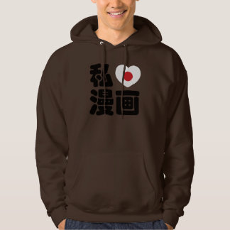 I Heart [Love] Manga 漫画 // Nihongo Japanese Kanji Hoodie