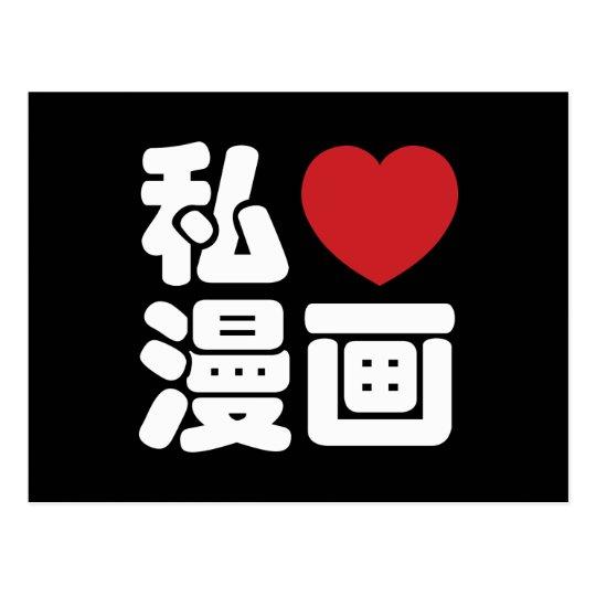 I Heart [Love] Manga 漫画 // Nihongo Japanese Kanji Postcard