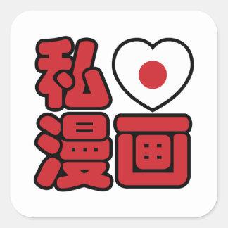 I Heart [Love] Manga 漫画 // Nihongo Japanese Kanji Square Sticker